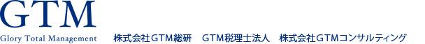 GTM グループ