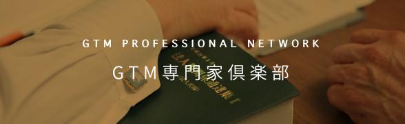 GTM専門家倶楽部