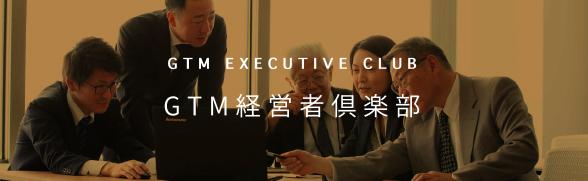 GTM経営者倶楽部