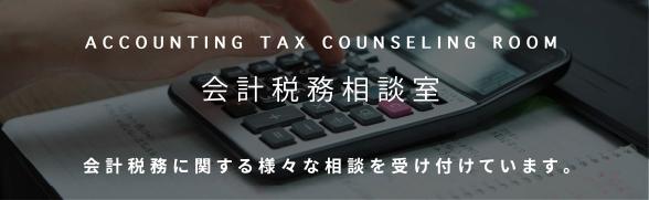 会計税務相談室